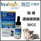 *WANG*【含運】海亞好關節狗用濃縮玻尿酸30CC 保護關節 緩解疼痛 液狀 好吸收