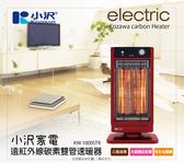 小澤 遠紅外線碳素雙管速暖器KW-1000STR