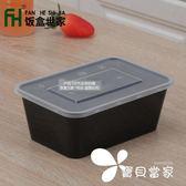 一次性飯盒餐盒 單格外賣盒微波打包盒