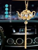 汽車掛件車載後視鏡水晶壺車掛高檔吊墜掛飾件創意車內擺件飾品 NMS小明同學