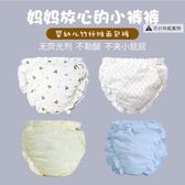 2條裝 嬰兒內褲男女寶寶三角褲面包內底褲尿片褲【聚寶屋】