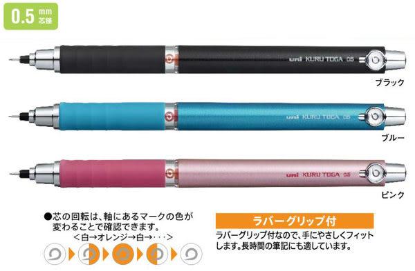 UNI KURU TOGA  M5-656 0.5mm自動鉛筆