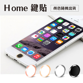 網路限定 iPhone home 鍵貼 SE SE二代 指紋辨識 i6 Plus i5 5se Air 2 Mini