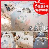 微秋風 D4雙人床包+涼被四件組 100%純棉 多款可選  台灣製造  棉床本舖