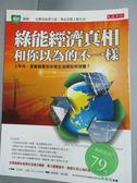 【書寶二手書T8/科學_YGZ】綠能經濟真相和你以為的不一樣-3年內_克里斯.古德