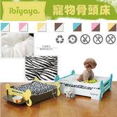 【 zoo寵物商城 】BIYAYA 依比呀呀《FF1206寵物骨頭床 M》多種顏色可選擇