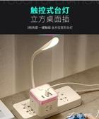 小夜燈 創意LED護眼臺燈插座轉換器USB插電多功能臥室床頭嬰兒喂奶小夜燈 樂芙美鞋