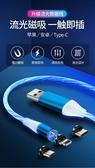 磁吸數據線強磁力充電線器磁性磁鐵吸頭手機快充蘋果安卓三合一 創時代3C館