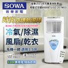SOWA首華 8000BTU 3-5坪移...