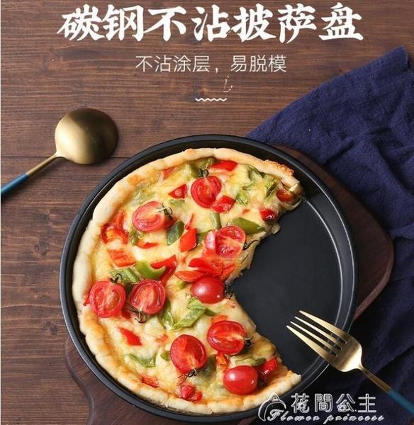 烘焙模具-披薩盤餅底烤盤圓形家用商用烘焙烤箱6/7/8/9寸pizza蛋糕模具套裝 花間公主