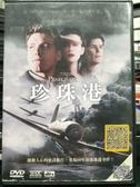 挖寶二手片-Z83-014-正版DVD-電影【珍珠港】-班艾佛列克 喬許哈奈特 凱特貝琴薩(直購價)海報是影