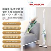 THOMSON 二合一直立手持無線吸塵器(TM-SAV31D)