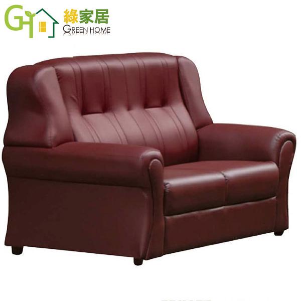 【綠家居】奧蘿拉 時尚雙人座皮革沙發 (兩色可選)