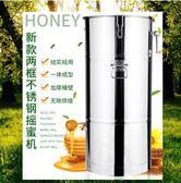 不鏽鋼304加個搖蜜機蜂具養蜂專用工具新品不銹鋼搖蜜機加厚蜂蜜分離機甩蜜搖糖機-一件免運