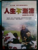 挖寶二手片-K14-022-正版DVD*電影【人生不漸凍】-查寧泰坦*瑪姬·吉倫荷