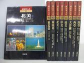 【書寶二手書T3/地理_RGH】國家與人民-北美_東北亞_東南亞_中美等_共9本合售