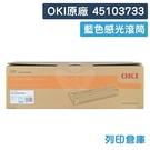 原廠感光滾筒 OKI 藍色 45103733 /適用 OKI C911 / C931 / C941 / C942