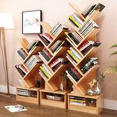 書櫃家用辦公室億家達簡易樹形書架落地書櫃學生創意置物架子飄窗儲物架創意書櫥Igo 摩可美家