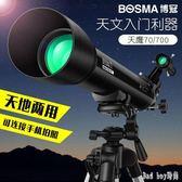 天文望遠鏡天鷹折射70700兒童學生入門級觀星觀月高倍高清 QQ13671『bad boy時尚』