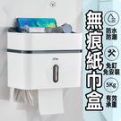 免打孔雙層衛生紙盒 紙巾盒 置物盒 AA127 無痕壁掛雙層 防水紙巾盒 儲物盒 捲筒 垃圾袋 抽取式