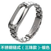 小米手環2腕帶二代運動防水防汗金屬表帶米蘭尼斯不銹鋼替換環帶 野外之家