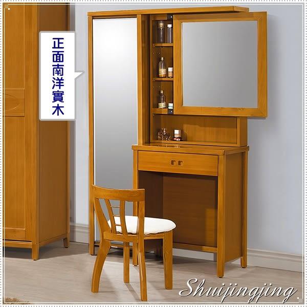 【水晶晶家具/傢俱首選】香杉美檜實木3.5呎旋轉立鏡式推門化妝鏡台 HT8105-4