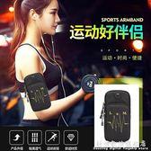 跑步手機臂包運動手臂包蘋果6plus臂帶7男女臂套臂袋手機包手腕包  科炫數位