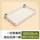 收納架/置物架/層架配件 【配件類】30X20cm 反焊設計烤白ㄇ網 含夾片/PP板 dayneeds