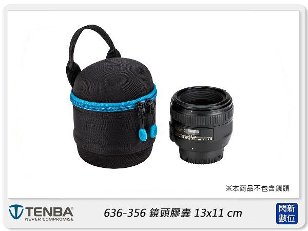 Tenba Tools Lens Capsule 13x11cm 鏡頭膠囊 鏡頭包 636-356(公司貨)