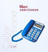 來電顯示電話 TC-009C