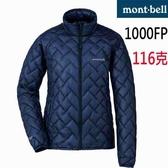 Mont-bell 1000FP 高保暖 長袖 輕量鵝絨羽絨 116公克 (1101529 深藍) 女 贈保暖圍巾