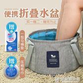 旅行泡腳袋摺疊水盆便攜式洗臉洗腳盆大號多功能戶外旅游洗衣水桶 快意購物網