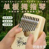 拇指琴 卡林巴拇指琴拇指鋼琴10音手指琴簡單易學樂器卡林巴琴便攜式 阿薩布魯