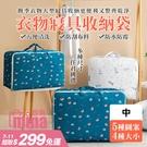 [7-11今日299免運] 中 棉被收納袋 收納袋 衣物收納袋 棉被收納 衣物被子收納 (mina百貨)【B00096】