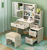 梳妝台臥室化妝台簡約多功能化妝桌收納盒小戶型網紅化妝櫃歐式QM 依凡卡時尚