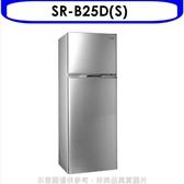 聲寶【SR-B25D(S)】250公升雙門變頻冰箱