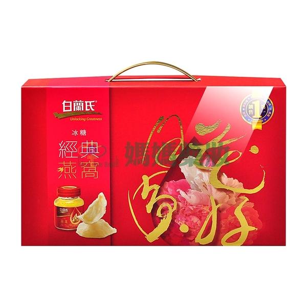 白蘭氏 冰糖燕窩禮盒 42g*5入/盒【媽媽藥妝】