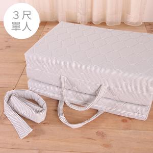 伊登 10cm手提式好攜帶三折床墊(3尺單人)