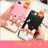 【萌萌噠】iPhone 7  (4.7吋) 韓國可愛立體卡通 趴趴柯基犬保護殼 全包防摔軟殼 手機殼 手機套