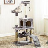 大型貓爬架貓架子貓樹貓抓板貓抓柱劍麻柱貓洞貓寵物玩具貓咪別墅HD【新店開張8折促銷】