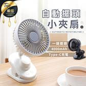現貨!自動擺頭小夾扇 usb風扇 迷你 夾式風扇 隨身電風扇 桌上風扇 靜音電風扇 #捕夢網