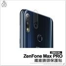 ASUS ZenFone Max PRO ZB631KL 纖維鏡頭貼 手機鏡頭保護貼 手機後鏡頭 鏡頭保護貼