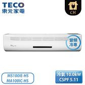 [TECO 東元]18-20坪 HS系列 頂級雲端變頻R32冷媒冷專空調 MS100IE-HS/MA100IC-HS