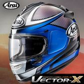[中壢安信]日本 Arai VECTOR-X 彩繪 TOUGH 藍 全罩 安全帽 內襯全可拆 快拆耳蓋 全新通風系統