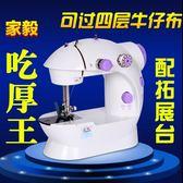 台式家用電動衣車縫紉機迷妳便攜微型小型縫紉機吃厚
