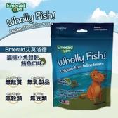 【力奇】Emerald 艾莫洛德 貓咪小魚餅乾-鮪魚口味3oz(85g)【效期2021.01.25】(D002K03)