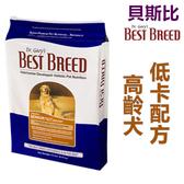 6.8公斤美國BEST BREED貝斯比《高齡犬低卡配方-BB3206》 年年推薦認證飼料