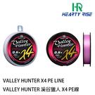 漁拓釣具 HR VALLEY HUNTER 溪谷獵人 X4 150m #0.8 - #1.5 [PE線]
