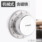 不銹鋼計時器廚房帶磁鐵機械式定時器帶刻度學生倒計時家用提醒器繽紛創意家居