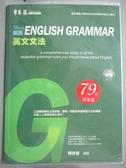 【書寶二手書T9/語言學習_XCN】賴氏英文文法_賴世雄